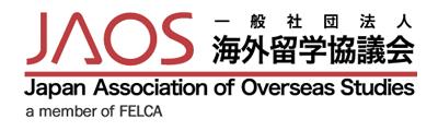 JAOS海外留学協議会