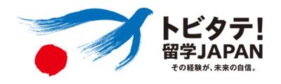 トビタテ留学JAPAN